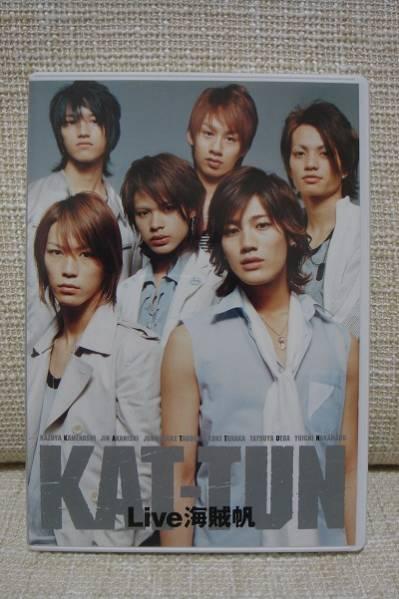 KAT-TUN Live 海賊帆★DVD亀梨和也赤西仁