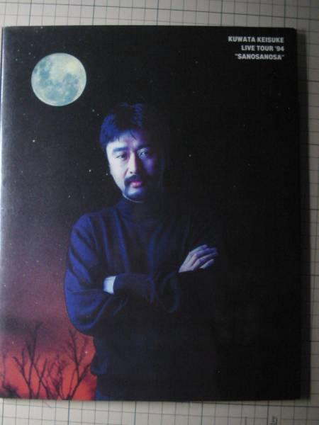 パンフ【live tour '94 sanosanosa さのさのさ 】 桑田佳祐 ◇