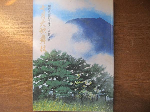 歌舞伎パンフレット 七月大歌舞伎 2000 中村勘九郎 中村橋之助