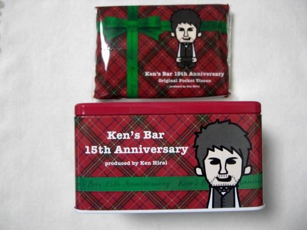 平井堅 Ken's Bar15th Anniversaryポケットティッシュ&缶ケース
