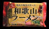 和歌山ラーメン/2食入×6個= 12食セット /豚骨醤油/特産品