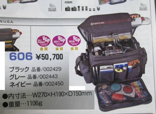 【新品即決】人気 高級モデル タムラック606黒ショルダー付カメラバック_画像1