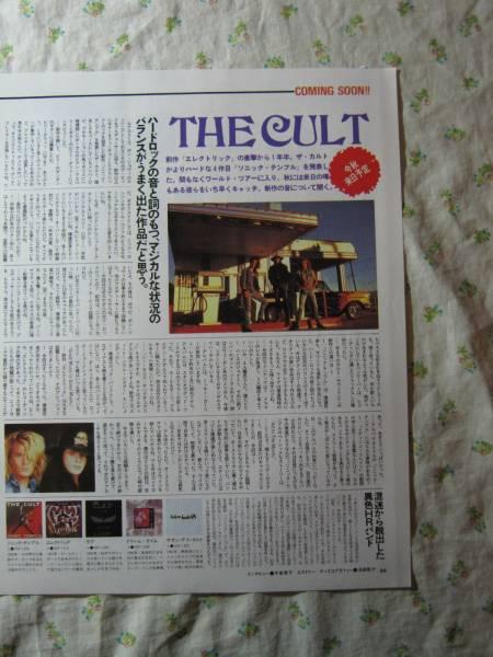 '89【ソニックテンプル発表】 THE CULT ♯