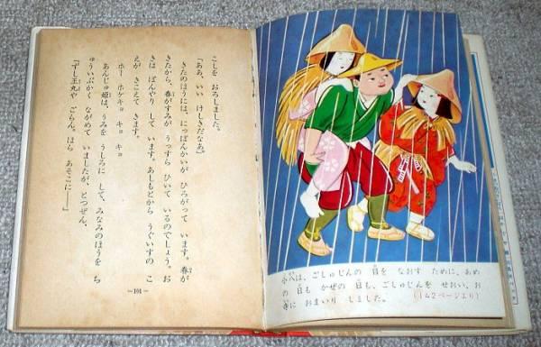 たのしい名作童話「あんじゅ姫」絵:村田閑 1968年刊 ポプラ社