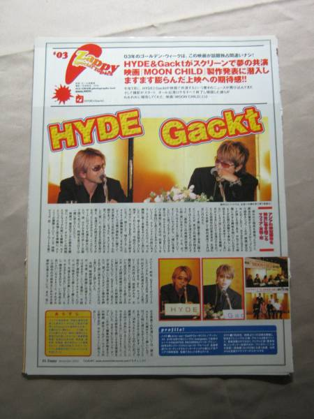 '02【moon child製作発表に潜入】 HYDE & Gackt ♯