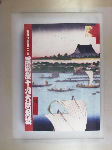 【歌舞伎座 パンフレット】平成20年芸術祭10月大歌舞伎