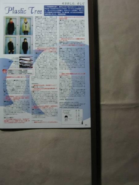 '01【「散リユク僕ラ」について】PLASTIC TREE ♯