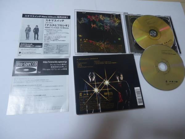 ★スキマスイッチ/ゴールデンタイムラバー 初回盤DVD付_画像2