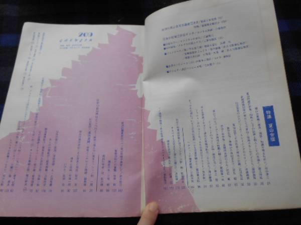 ★ 岳人 昭和40年7月 209号  タカ13_画像2