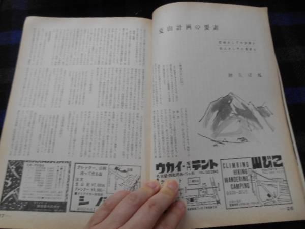 ★ 岳人 昭和40年7月 209号  タカ13_画像3