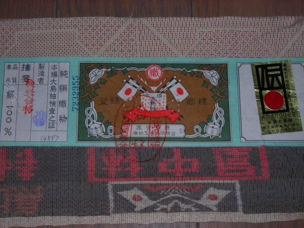 丈長の本場大島紬 伝統工芸品 証紙付 爽やかさが魅力の色大島_画像3