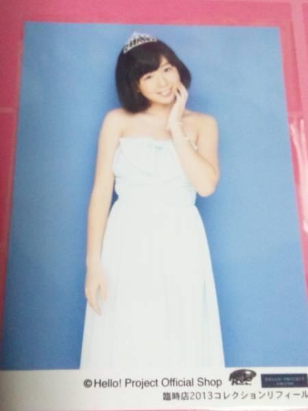 【勝田里奈】'13,8/2福家書店臨時店/コレクションリフィール写真