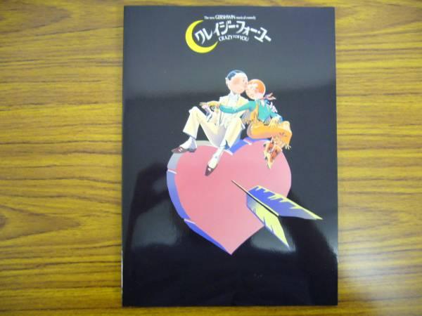 0682 劇団四季 クレイジー・フォー・ユー 2003年 荒川務 濱田めぐみ ☆