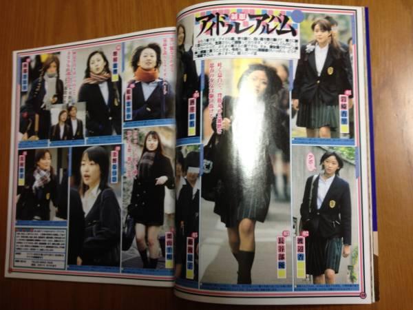 栗山千明、渡辺杏 『BUBKA』2003年1月号、蒼井そら、立見里歌 グッズの画像