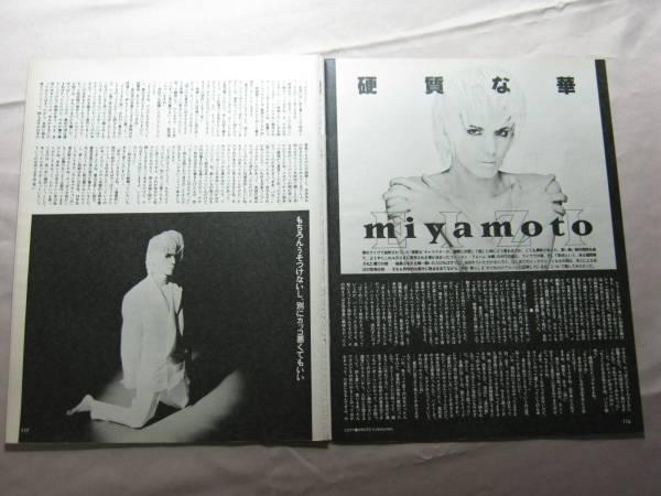 '92【本人による自己の性格分析】 EIZI miyamoto ♯