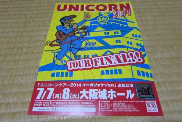 ユニコーン unicorn ライヴ 告知 チラシ 大阪城ホール 2014 奥田民生