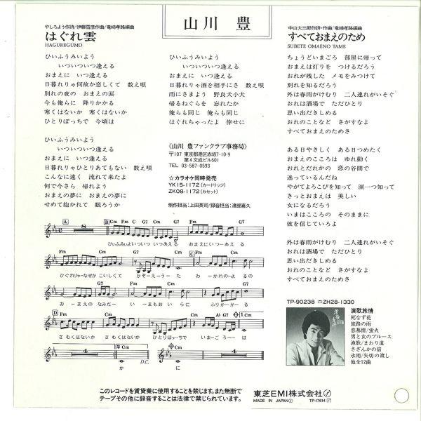 EP●MJ-031/山川豊/はぐれ雲/見本盤/白ラベル/非売品/プロモ_画像2