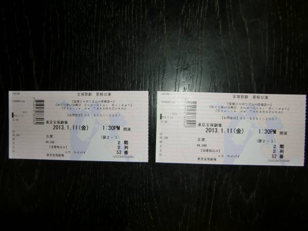 Takarazuka Theater ★ Star Code Performance ★ 2013 · 1 · 11 Tickets · 2 pieces
