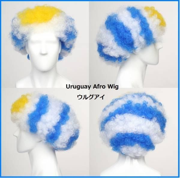 Wigs2you ワールドカップ旗柄アフロウィッグ ウルグアイ