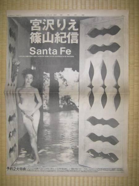 宮沢 りえ 価格 サンタフェ