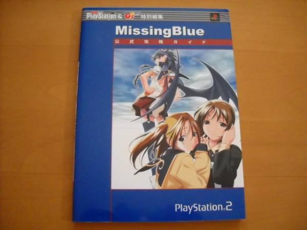 即決●PS2攻略本「Missing Blue 公式攻略ガイド」_画像1