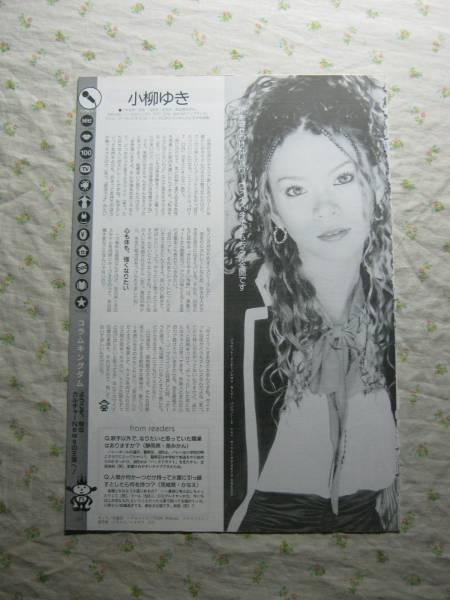 '02【心も体も強くなりたい】 小柳ゆき ♯