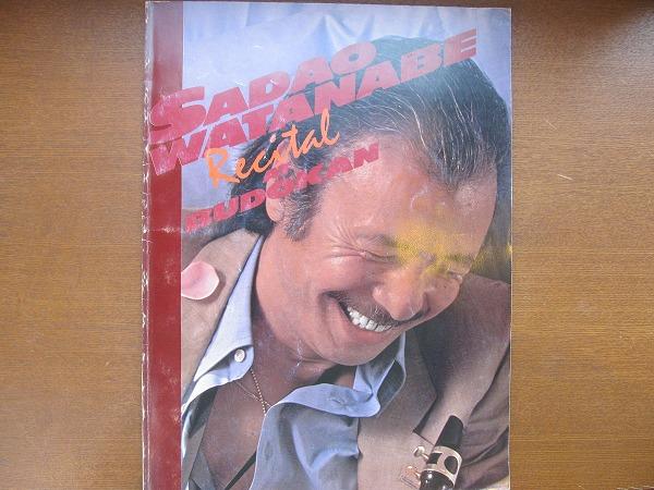 渡辺貞夫リサイタルパンフレット1980 武道館●東京フィル ジャズ