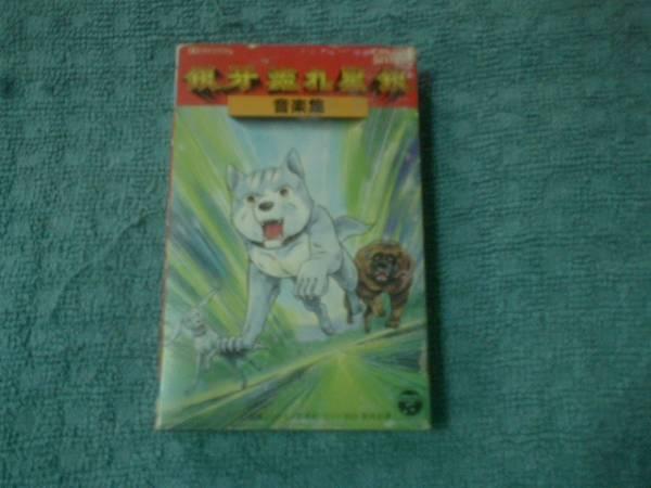 即決 銀牙 流れ星銀 音楽集 カセットテープ _画像1