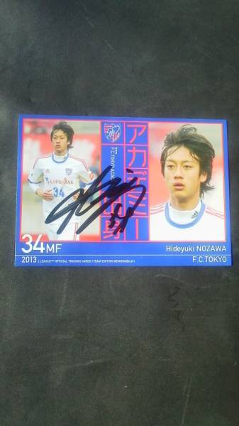 FC東京野澤英之直筆サインカード 2