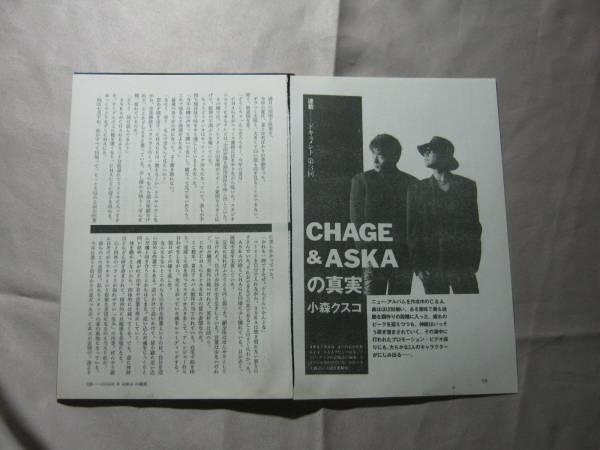 '93【ニューアルバム製作中】 CHAGE&ASKA ♯