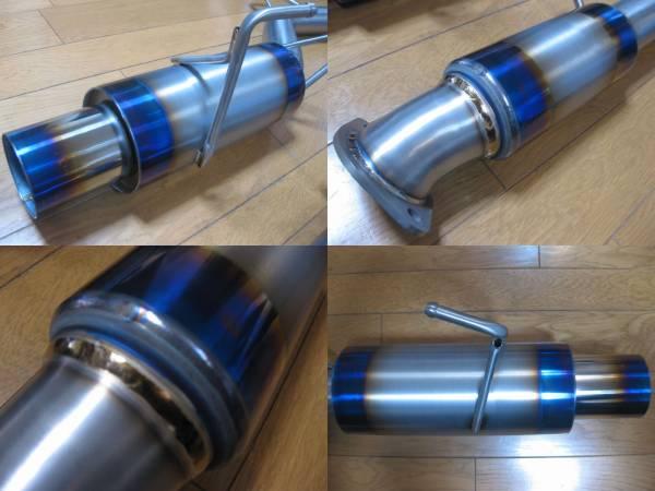 ホンダ S2000 渾身のフルチタンマフラー 快音! 送込即決!_軽量で溶接品質や仕上げは最高レベルです!