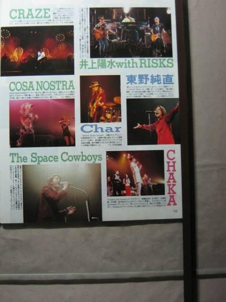 '96【ライブルポ】craze 井上陽水 char cosa nostra 東野純直 ♯