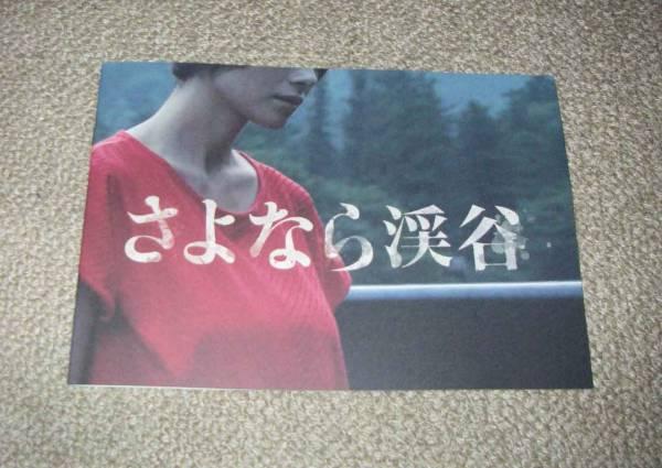 「さよなら渓谷」プレスシート:真木よう子/大森南朋 グッズの画像