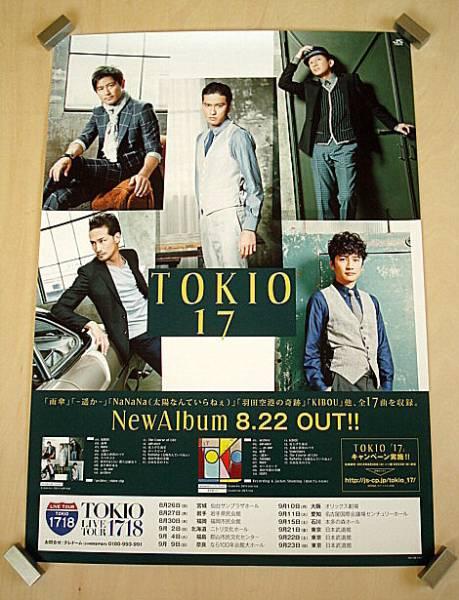 TOKIO / 『17』 ポスター 未使用