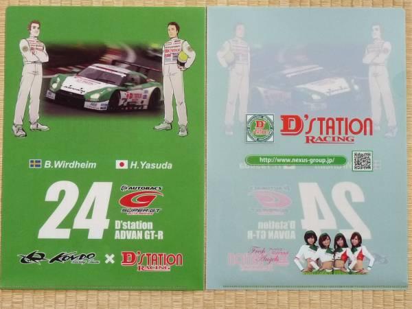 近藤真彦監督 クリアファイル 2012年スーパーGT #24 GT-R