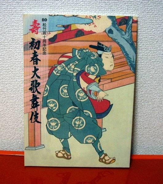 パンフ 新春大歌舞伎 中村鴈治朗 大阪松竹座 2005年