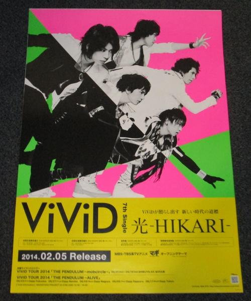Γ③ 告知ポスター ViViD [光-HIKARI-]
