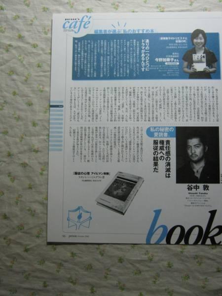 '02【愛読書を紹介 谷中敦】東京スカパラダイスオーケストラ ♯
