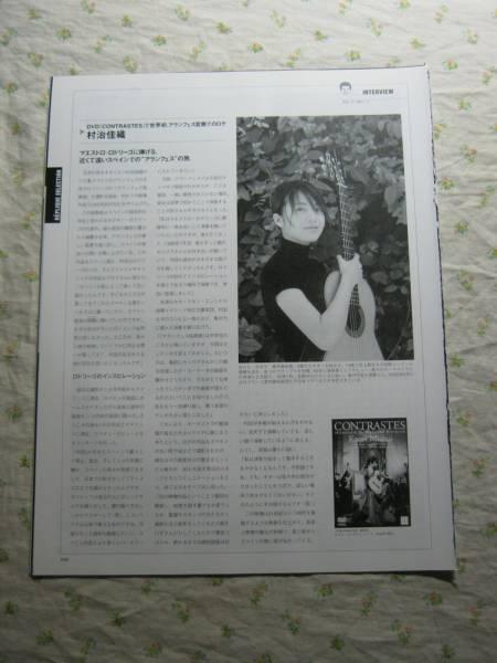 '02【ロドリーゴのインスピレーション】 村治佳織 ♯