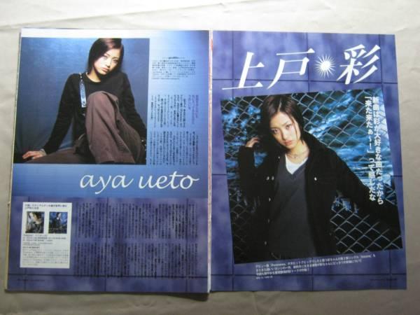 '02【シングル&DVDについて 島谷ひとみ】上戸彩 zone ♯