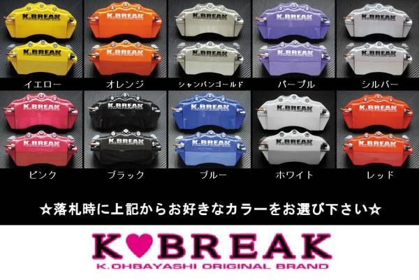 K-BREAK ケイブレイク♪20 アルファード 前期/後期♪ブレーキ キャリパーカバー(フロント用)_画像2