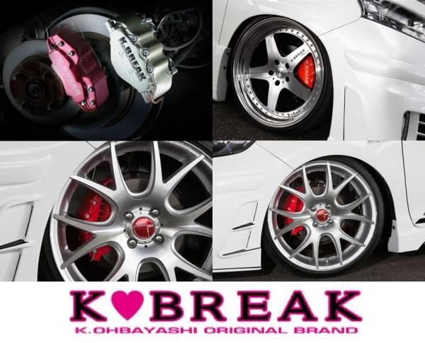 K-BREAK ケイブレイク♪20 アルファード 前期/後期♪ブレーキ キャリパーカバー(フロント用)_画像1