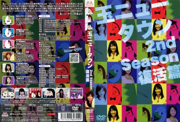 [kn] 2nd 玉ニュータウン [DVD] 特別版 Season~復活篇~