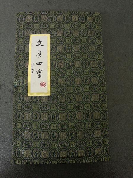 文房四寶(文房四宝) 携帯用 筆/硯/墨/朱肉 中古品