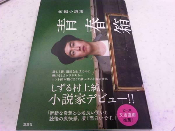 署名サイン入『青春箱』村上純/しずる/初版/送料164円~即決