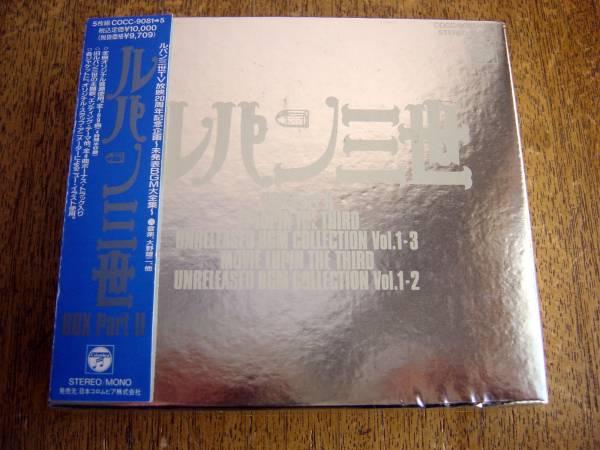 【箱帯CD】ルパン三世BOXPARTII(COCC9081-5日本コロムビア1991年箱入5枚組LUPIN THE THIRD未発表BGM大全集モンキーパンチ)_画像1