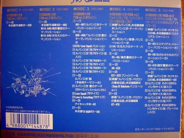 【箱帯CD】ルパン三世BOXPARTII(COCC9081-5日本コロムビア1991年箱入5枚組LUPIN THE THIRD未発表BGM大全集モンキーパンチ)_画像2