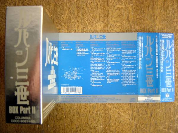 【箱帯CD】ルパン三世BOXPARTII(COCC9081-5日本コロムビア1991年箱入5枚組LUPIN THE THIRD未発表BGM大全集モンキーパンチ)_画像3