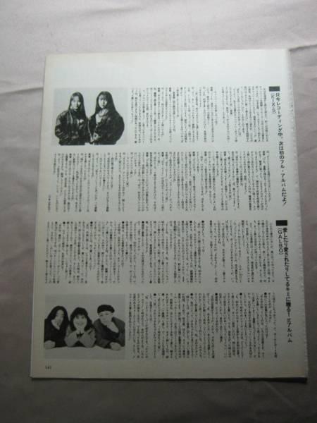 '92【只今レコ中 KIX・S /1stアルバム GALBO 】♯