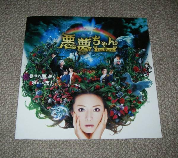 「悪夢ちゃん The 夢ovie」プレスシート:北川景子/GACKT/マリウス葉 グッズの画像